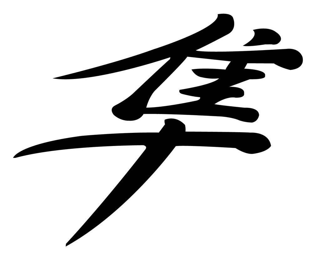 Kanji_clean.JPG